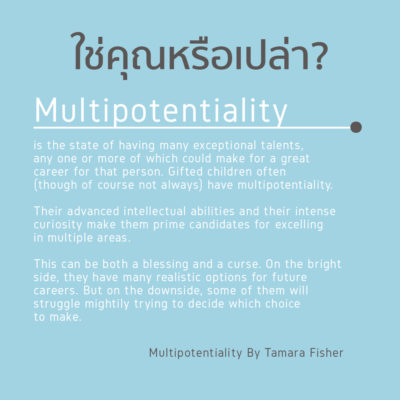 multipotentiality-fear-career-shift-1